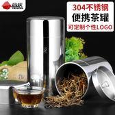 茶葉罐 304不銹鋼茶葉罐家用便攜式小茶罐旅行隨身小號密封裝茶葉罐鐵盒 【韓國時尚週】