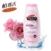 Palmers帕瑪氏 亮白柔潤沐浴乳(玫瑰)400ml (香氛沐浴 蘊含豐富的維他命C 亮白柔潤 修護美肌)