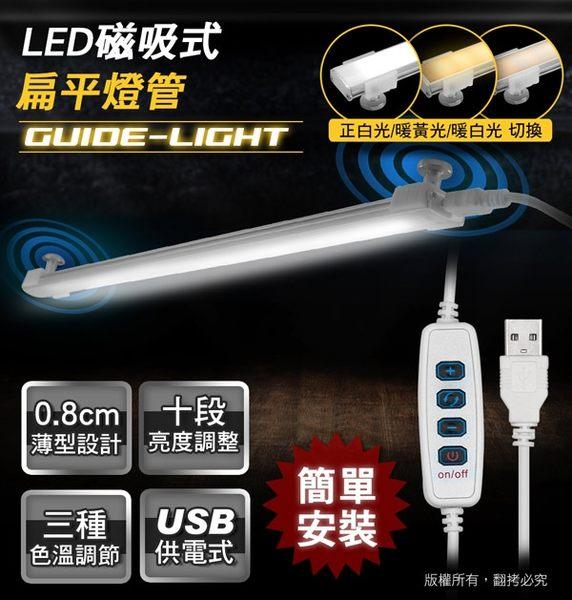 【台中平價鋪】全新 LI-08 帶線遙控器 LED磁吸式可調光扁平燈管