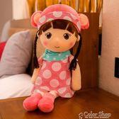 毛絨玩具菲兒布娃娃可愛兒童公主睡覺抱公仔玩偶禮物韓國萌送女孩   color shop
