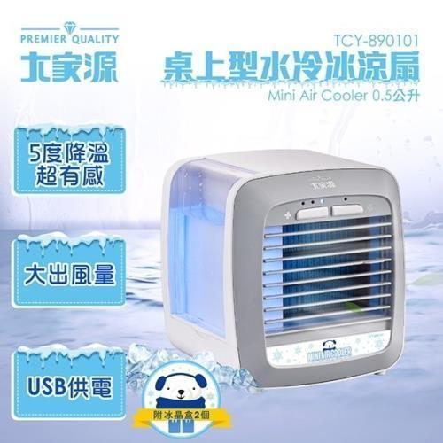 【免運費】大家源 0.5L 桌上型USB 冰涼水冷扇TCY-890101◆ 附贈2個冰晶盒