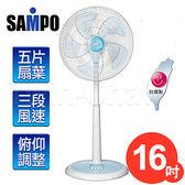 聲寶SAMPO 16吋機械式電風扇(立扇) SK-FR16