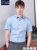 襯衫男短袖免燙修身韓版職業正裝夏青年商務休閒帥氣潮流藍色襯衣 自由角落