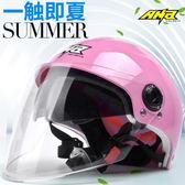 機車安全帽 摩托車頭盔男女電動車四季夏季通用雙鏡片防曬防紫外線安全帽半盔