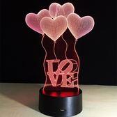 創意小檯燈定制浪漫走心情人節生日禮物USB夢幻立體3D七彩小夜燈【快速出貨85折】