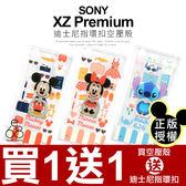 正版 迪士尼 SONY Xperia XZ Premium 5.5吋 指環扣 空壓殼 手機殼 米奇 史迪奇 保護套 人物 支架