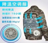 風扇空調服夏長袖電焊服工地制冷防暑降溫勞保工作服男