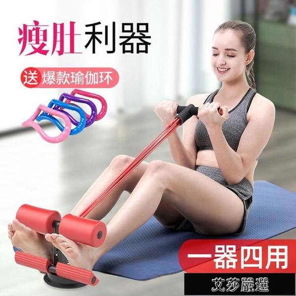 拉力器 腳蹬拉力器女多功能拉力繩仰臥起坐輔助器家用健身瑜伽普拉提器材