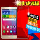 華為Huawei GR5 鋼化膜 9H ...