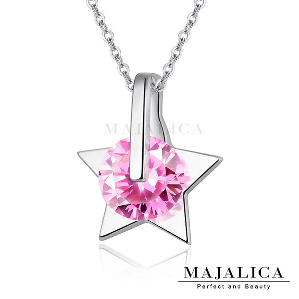 925純銀項鍊 Majalica 星晴 送刻字 星星 多款任選 情人節禮物