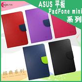 ●【福利品】經典款 系列 ASUS PadFone mini (A11) 平板/PF400CG/PF400 (A12)/平板 側掀可立式保護皮套/保護殼