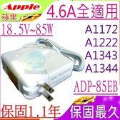 APPLE  18.5V,4.6A, 85W, MagSafe 充電器 - A1172, A1222, A1286,A1290,2012/06 前Pro系列均適用