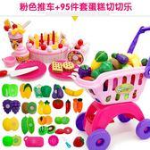 家家酒玩具切水果兒童超市購物車玩具推車蛋糕娃娃【奇趣小屋】