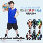 二輪滑板車 兒童二輪滑板車青少年兩輪閃光輪成人搖擺滑板初學者活力板游龍板 玩趣3C
