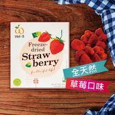 【泰國Wel.B】全天然冷凍乾燥鮮果乾-草莓口味(盒裝)【六甲媽咪】