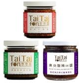 【泰泰風】打拋醬1罐、東央酸辣拌醬1罐、檸檬魚蒸醬1罐(3入組合)