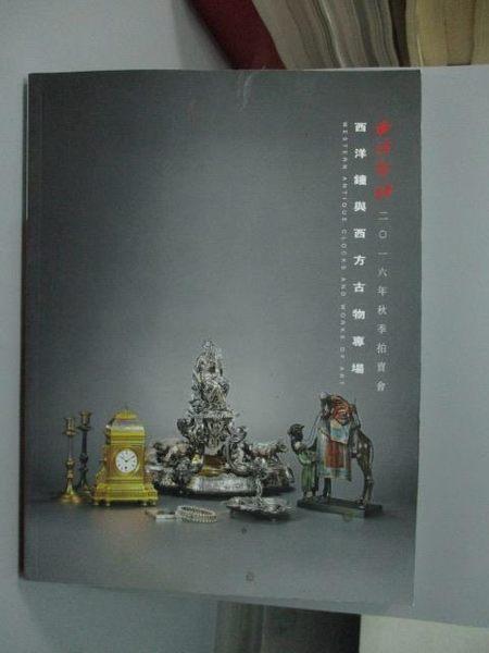 【書寶二手書T9/收藏_ZAQ】西泠印社2016秋季拍賣會_西洋鐘與西方古物專場_2016/12/17