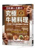 日本神人主廚的究極牛豬料理(附防水書套)