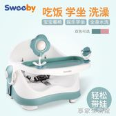 sweeby寶寶吃飯餐椅嬰兒學坐座椅多功能便攜式兒童外出餐椅帶餐盤-享家生活館 IGO