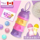 寶寶奶粉盒 便攜式新生兒外出大容量迷你嬰兒卡通三層格密封罐裝 中秋節禮物