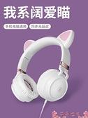 耳機前行者頭戴式有線耳機電腦用臺式游戲電競女生小巧可愛貓耳朵 芊墨 上新