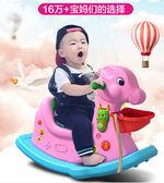寶寶搖椅馬塑料音樂搖搖馬加厚兒童玩具小木馬車免運直出 交換禮物
