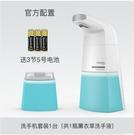 給皂器科耐普全自動洗手機智慧感應泡沫皂液器家用抑菌電動洗手液盒換液 智慧e家
