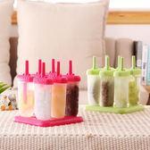 DIY雪糕模具冰激凌冰棒冰塊冰格冰糕制冰盒