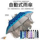 【大振豐】【飛蘭蔻】3094波浪大圓點銀...