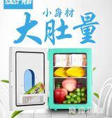 L小冰箱迷你小型家用單門式制冷二人世界宿舍冷藏車載冰箱 st3446『時尚玩家』