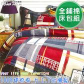 鋪棉床包 100%精梳棉 全鋪棉床包兩用被四件組 雙人特大6x7尺 king size Best寢飾 D16003