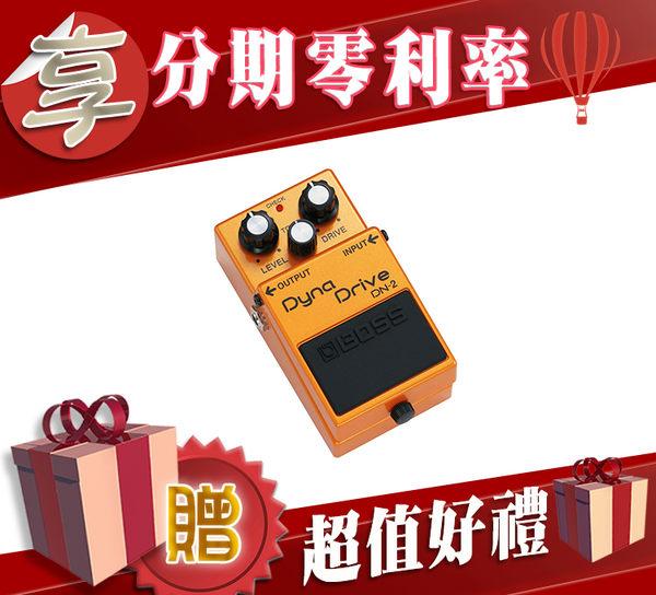 【小麥老師 樂器館】買1贈6★BOSS 全系列現貨★ DN-2 動態失真效果器 Dyna Drive/DN2/電吉他單顆效果器