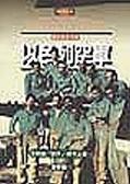 """二手書博民逛書店 《以色列空軍—國防最佳守護》 R2Y ISBN:9577082785│Eliezer""""Cheetah""""Cohen"""