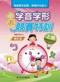 國小字音字形競賽特訓(上冊)修訂版