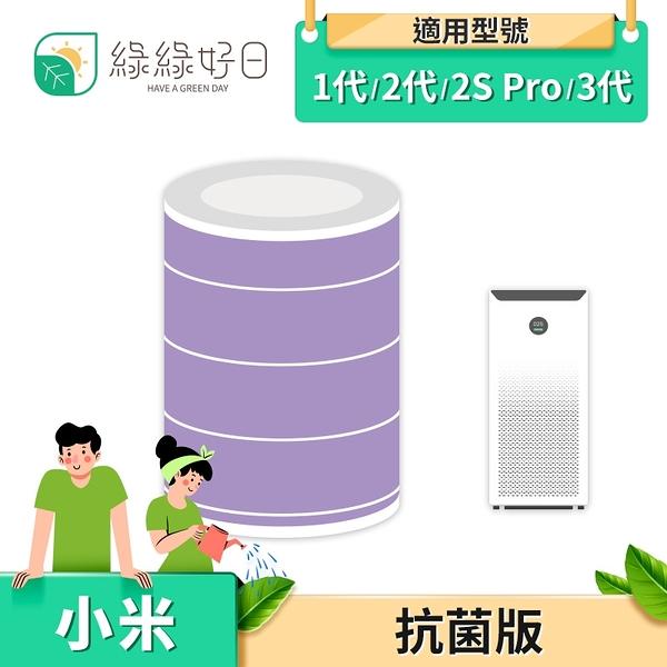 綠綠好日 紫色抗菌版 小米空氣清淨機副廠濾心 適用小米1代、2代、PRO