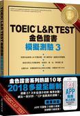 TOEIC L&R TEST金色證書:模擬測驗(3)(2018新制)
