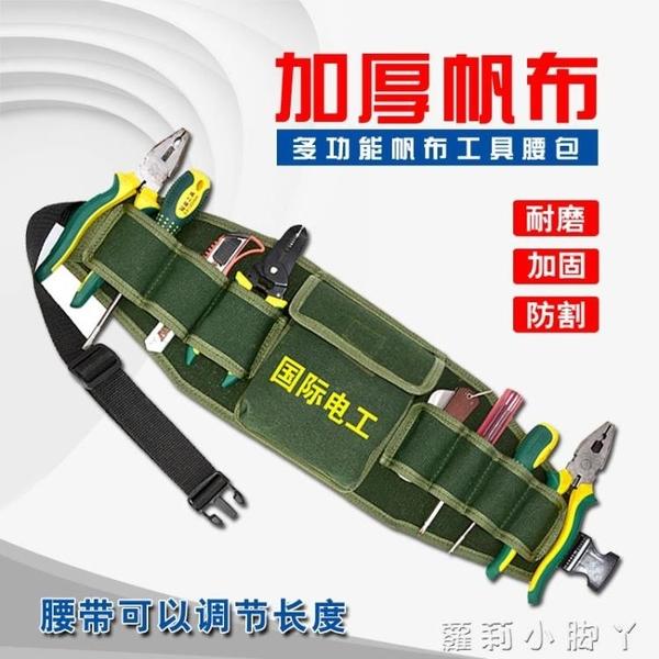 電工工具腰包帆布多功能小釘包加厚五金工具袋維修裝修木工工具包 NMS蘿莉新品