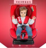 可愛多兒童安全座椅汽車用0-4-12歲
