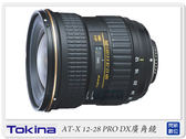 【分期0利率】Tokina AT-X PRO DX  12-28mm F4 (12-28,立福公司貨)
