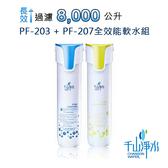 千山淨水全效能軟水組PF-203+PF-207