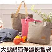 保溫袋-大號雙口袋加厚鋁鉑拉鍊保冷保溫手提便當袋 外出旅遊防水午餐包  輕旅行 野餐必備