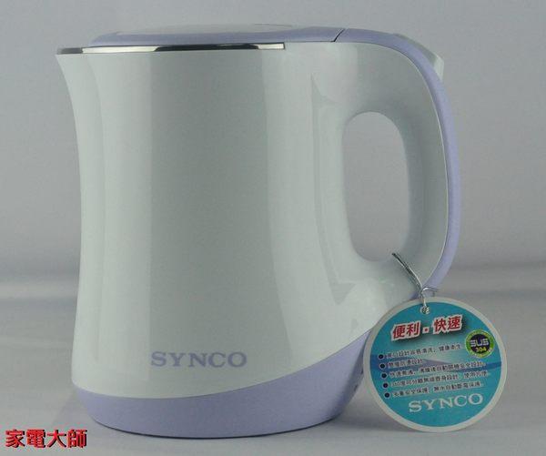 家電大師 SYNCO新格 1.3L不鏽鋼防燙快煮壺 SEK-1205A 【全新 保固一年】