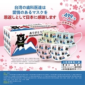 台日友好黑熊口罩成人粉色50入-箱購