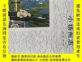 二手書博民逛書店罕見小楊州志(一版一印)Y20569 出版1986
