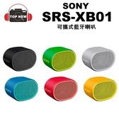 SONY SRS-XB01 可攜行藍牙喇叭 【台南-上新】 防潑水可攜行 重低音 藍牙 喇叭 公司貨 XB01 非XB10