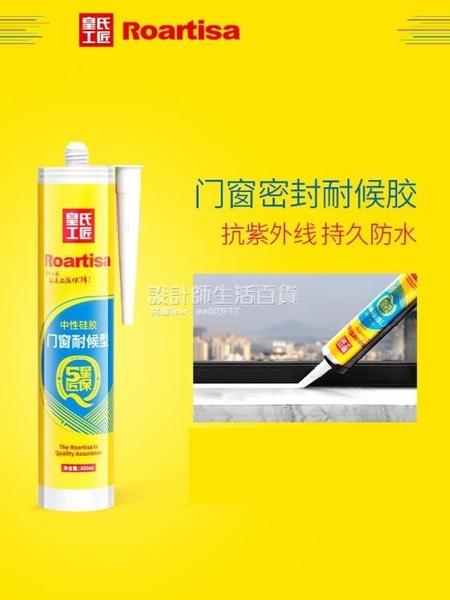 皇氏工匠玻璃膠耐候防水密封膠結構膠 中性硅酮膠瓷白色透明 設計師生活百貨