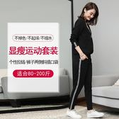 大碼女裝胖妹妹仙女2018春裝新款微胖洋氣套裝胖mm顯瘦減齡200斤