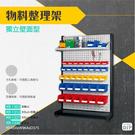 天鋼-KR-1303《物料整理架》獨立壁面型-三片高 整理架 收納架 分類架 工具架 置物架 儲藏架