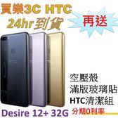 HTC Desire 12+ 手機 32G,送 空壓殼+滿版玻璃保護貼+HTC清潔組,分期0利率,聯強代理