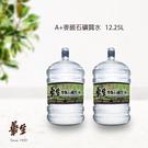 華生 A+麥飯石礦質桶裝水12.25Lx...
